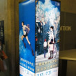時かけ10周年記念「博物館で野外シネマ」に行ってきました