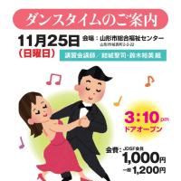 11・25 ダンスタイム