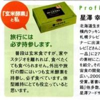 料理研究家の星澤幸子先生より~「地元の食材を食べることで健康になる」(^^)/♪ ~ブログNo479