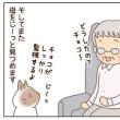 母とチョコ