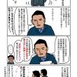 漫画:ぼうごなつこさん・画 「万病に効く国会質問(山本太郎が国会で追及した安倍晋三火炎瓶事件) 」