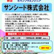 「企業説明会 企業がやってくるDAY!」㈱サンシード 9/26(火)開催
