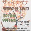 イナゲナLIVE♪お誘い2018.9.16(日曜)