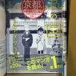 京都が舞台の話題のコミック ~ 「盆の国」