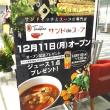 林屋茶園とサンドdeスープ@目黒駅