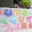 「つながる くさなぎ 夏フェス」 と静鉄電車 (2017年8月)