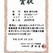 2017年東京CWコンテスト賞状受領