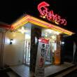 ねぎ味噌󠄀ラーメン@くるまやラーメン 金沢若宮店