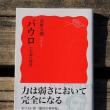 「パウロ 十字架の使徒」青野太潮(岩波新書)レビュー