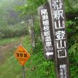霧と小雨の田代帝釈稜線で、花見   田代山/帝釈山/馬坂峠