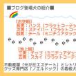夏休み報告⑤