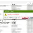 7月11日に月例のWindows UPdateの作業を行ってから、パソコンの起動時にエラー表示が出る様に成り・・・