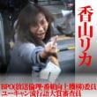 香山リカ、橋下徹弁護士に底を見透かされる。