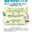 3月「高齢者生活支援クラブ」