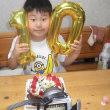 孫10歳の誕生日