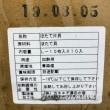 ほたて片貝 Lサイズ カネキチ澤田