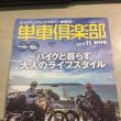 カスタムバーニングが単車倶楽部に!!