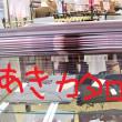 RD秋☆カタログ到着!