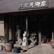 20180110 鎌倉七福神めぐり 06 Fujifilm-Digtal Camera X100T