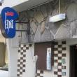 "Gifu / Bar "" Hakuhou """
