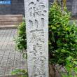 徳川慶喜公(よしのぶこう)屋敷跡の碑