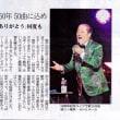 ジュリーの50年 50曲に込め(東奥日報・夕刊)