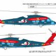 完成披露『新潟救難隊55周年記念祭』