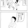 マンガ・四コマ・『鞭打ち!! SM塾』