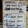 パーラーブーブーの黒糖ソフトクリーム