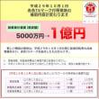 赤色TSマークが10月1日よりリニューアルします。