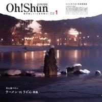 月刊Oh!Shun1月号発行!