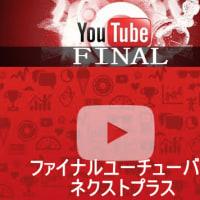ファイナルユーチューバーFinal Youtuberは、本当に駄目なのか?評判と評価を追求 太田賢二