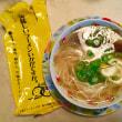 柚子ラーメン(2食入) 中野食品
