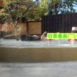 祝!日景温泉復活!!