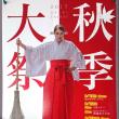 〈催事〉0518: 21日から「宮地嶽神社」秋季大祭