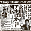 日本維新の会の足立康史議員らが森友・加計学園報道などを国会で徹底追求、朝日新聞などを正せ!!