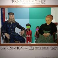 ボストン美術館展行ってきました