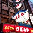 【大阪の人は、こちらから手を振ると、】