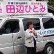 明和町議選、田辺さんの出発式に参加