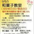 平成29年9月【手作り和菓子教室】のお知らせ