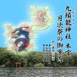 W成人式な私は九頭龍神社にて。