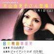 「片山由美子さん」!!「関西で活躍されています」!!