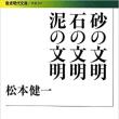 松本健一 『砂の文明 石の文明 泥の文明』 岩波書店