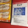 ゾンビと握手☆/「だいっきらい東京・神様ごめんなさい」インストアイベント 2017.11.11 タワレコ横浜店