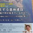 暴走する基地建設ー沖縄で何が起きているのかー」集会に参加しました