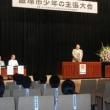 8月7日 飯塚市少年の主張大会