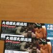 大相撲・夏巡業