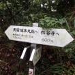 弥谷寺と天霧城跡