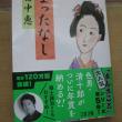 4/11 読書 畠中 恵  「まったなし」