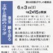 第53回狸ばやしの落語会「文学と落語のコラボ」@狸ばやし(2018.6.3.)